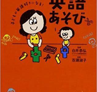 英語ってたのしい!【英語】百瀬 淑子(著)『親子で楽しむ英語あそび』Discover21