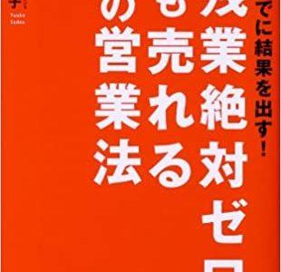 これはすごい!大量営業でも定時に帰る、そして成果も【書評】須藤 由芙子(著)『「残業絶対ゼロ」でも売れる私の営業法』 日本実業出版社