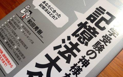 加齢で記憶は衰えない。大人のための記憶法のポイント。【書評】和田秀樹(監修)『大学受験の神様が教える 記憶法大全』Discover21