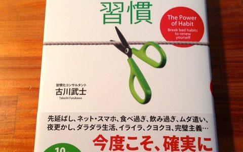 「やめる」習慣を実践する前に知っておくべき6つのポイント【書評】古川武士(著)『「やめる」習慣』日本実業出版社