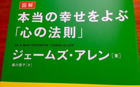 よく自分の心を整える者が成功への道を歩む【書評】ジェームズ・アレン(著)『図解 本当の幸せをよぶ「心の法則」』イースト・プレス