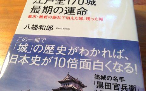 読めば城を巡りたくなる【紹介】八幡和郎『江戸全170城最期の運命』イースト・プレス