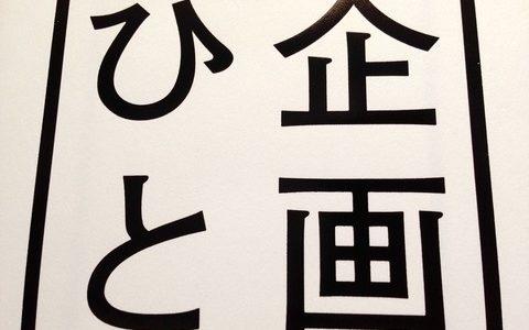 「ベタ」こそ強力!【書評】石田章洋(著)『企画は、ひと言。』日本能率協会マネジメントセンター
