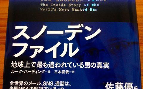 インターネットマスターの座を巡る新たな戦いのゴング【紹介】ルーク・ハーディング(著)『スノーデンファイル』日経BP社