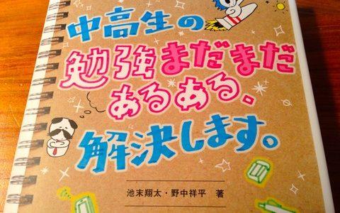 君は6番目の答えを出す!【書評】池末翔太・野中祥平(共著)『中高生の勉強あるある解決します』Discover21