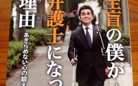 最初の一歩を踏み出せばすべてがまわり始める【書評】大胡田誠(著)『全盲の僕が弁護士になった理由』日経BP