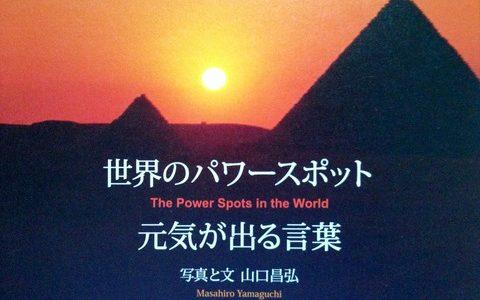 写真と名言で力が湧いてくる【書評】山口昌弘(著)『世界のパワースポット 元気が出る言葉』Discover21