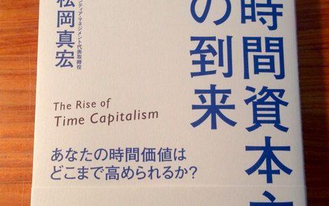 「時間」価値の劇的変化がもたらすものと未来【書評】松岡真宏(著)『時間資本主義の到来』草思社