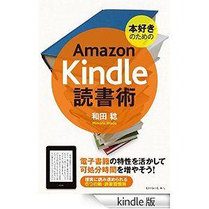 まだ電子書籍未体験の方へ【紹介】和田稔(著)『本好きのためのAmazon Kindle 読書術』