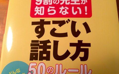 栗田正行(著)『すごい話し方50のルール』学陽書房【本の紹介】ちょっとしたコツで見違えるほど伝わる!すごい話し方のポイント