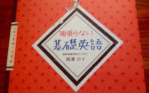 英語独特の「感覚」で納得【書評】西澤ロイ(著)『頑張らない基礎英語』あさ出版