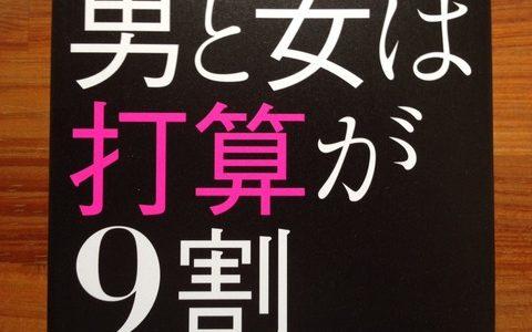 里中李生(著)『男と女は打算が9割』あさ出版【本の紹介】優秀な男とは仕事ができる男のことだ!女性よ男を甘やかすなかれ