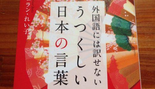 デュランれい子(著)『外国語には訳せない うつくしい日本の言葉』あさ出版【本の紹介】6つの「お」がつく言葉からわかる、絶対無くしたくない日本人の誇り