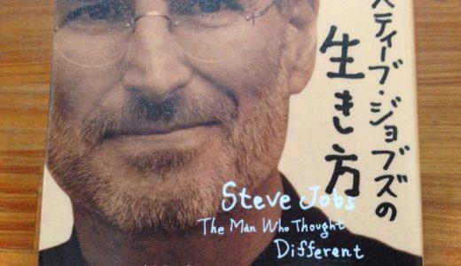 『スティーブ・ジョブズの生き方』から印象的なジョブズの言葉をピックアップしてみた
