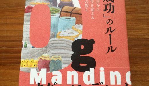 オグ・マンディーノの新訳本が2冊登場!早速未読だった『「成功」のルール 今日から人生を変える10の教え』を読んでみた