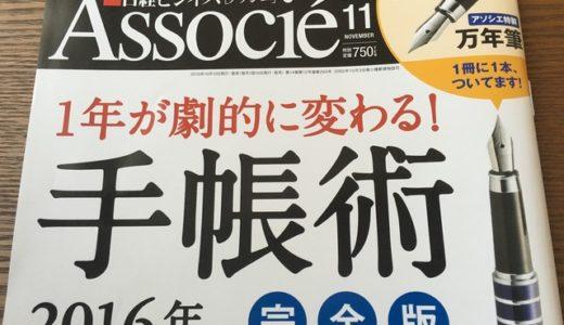 「日経ビジネスアソシエ」の手帳特集から手帳に「何を書くか?」を考えてピックアップしてみた!