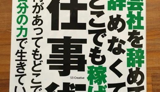 安藤美冬流「キャリア・スライディング」に学ぶ、変化の早い時代のキャリア・デザイン