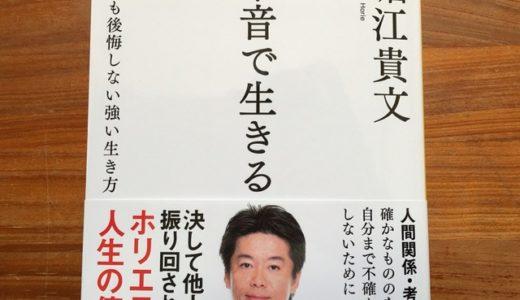 堀江貴文氏の『本音で生きる』から、すべてを最適化するためのポイントをまとめてみた