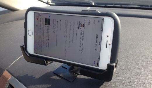 iPhoneの読み上げ機能でKindleをオーディオブックにする【読書ネタ】車を運転しながら読書する方法を実験してみた