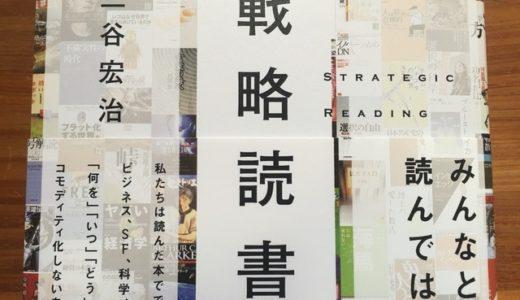 他人と違う本を読んで差をつけるために読書を戦略的に考える、読書ポートフォリオのポイント