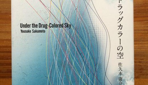 統合失調症について、多くの人に知ってほしい【紹介】佐久本庸介(著)『ドラッグカラーの空』Discover21
