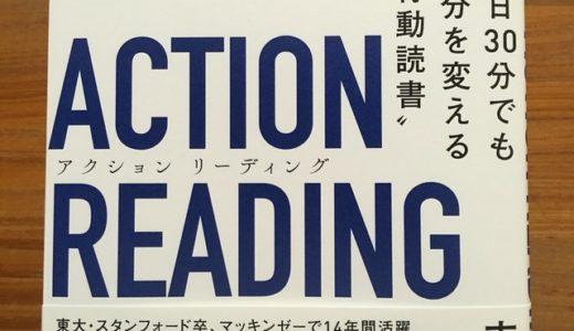 『アクションリーディング』に学ぶ、短い時間で、読んだ内容を身につける「集中読書術」のポイント