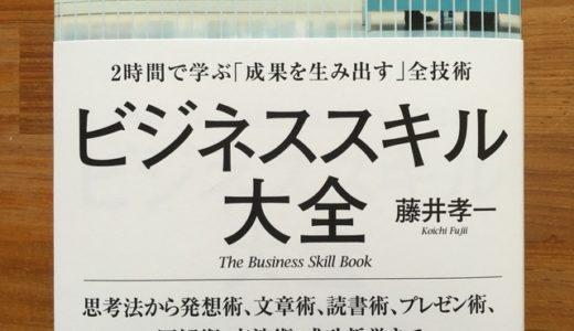 『ビジネススキル大全』より学ぶ、藤井孝一氏の大量インプットのポイント