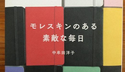 一冊のノートがあなたの生活を素敵に変えます【紹介】中牟田洋子(著)『モレスキンのある素敵な毎日』
