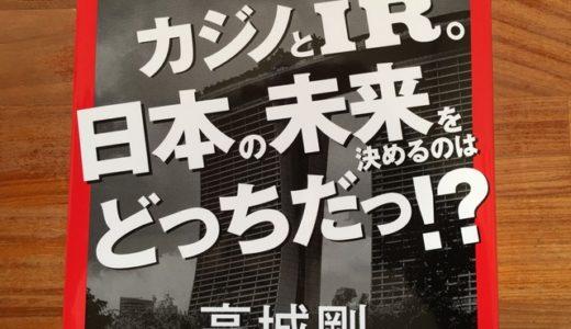 日本の未来を決めるカジノとIR、高城剛流成功のポイント