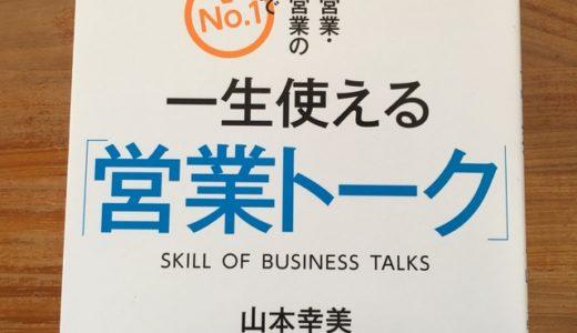 これであなたも凄腕営業マン!お客さまをファンにしてしまう、一生使える「営業トーク」のポイント