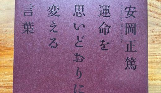 「練心」につながる安岡正篤氏の本の読み方のポイント