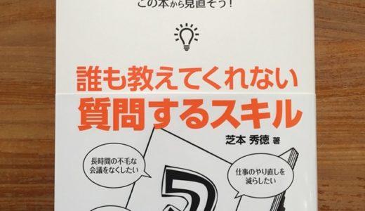 柴本秀徳(著)『誰も教えてくれない質問するスキル』日経BP【本の紹介】質問で人を育てる! 部下に成果を上げさせる6つのステップ