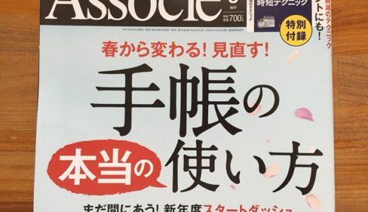 「日経ビジネスアソシエ」2017年5月号 手帳特集【手帳術】春には春の手帳術