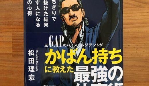 松田理宏氏がかばん持ちに教えた「人生の主人公」になる仕事の心得