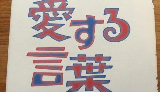 『愛する言葉』より、岡本敏子さんの言葉を読書メモ