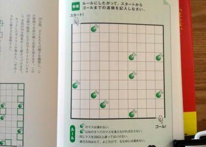 挑み続ける力【紹介】宮本 哲也 (著)『宮本算数教室の授業』Discover21