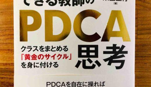 栗田正行(著)『できる教師のPDCA思考』東洋館出版社【本の紹介】PDCAシートを使って公私に渡って充実した教員ライフを!