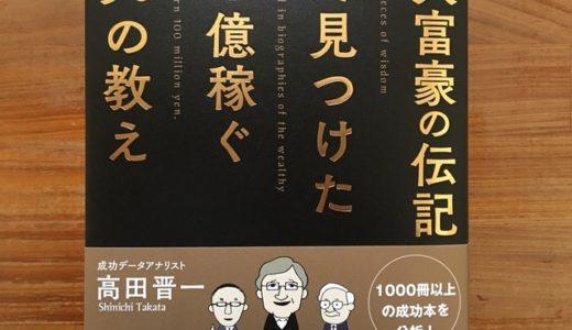 『大富豪の伝記で見つけた1億稼ぐ50の教え』から真似したい5つの習慣を紹介