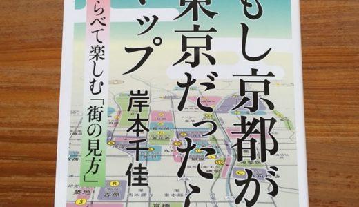 もし京都が東京だったらマップの納得ポイント、京都って多様でミニマムで面白い!