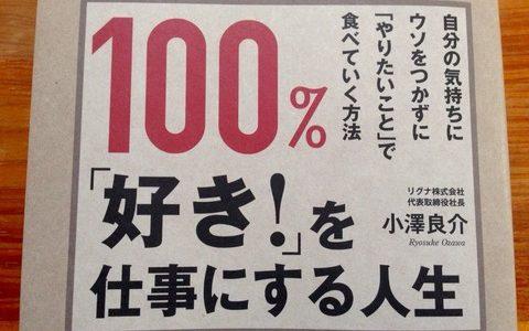 「好き!」を見つけるシンプルな方法【書評】小澤良介(著)『100%「好き!」を仕事にする人生』