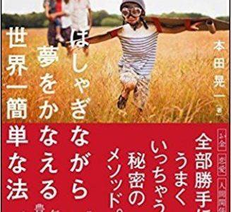 本田晃一(著)『はしゃぎながら夢をかなえる世界一簡単な法』(SBクリエイティブ)【本の紹介】自分で自分を褒めることから始めよう