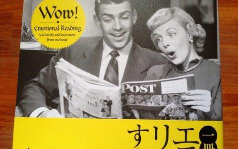 「対話読書」が読書体験を変える!【書評】矢島雅弘(著)『エモーショナル・リーディングのすすめ』