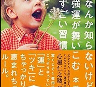 本田晃一(著)『なんか知らないけど、強運が舞いこむすごい習慣』SBクリエイティブ【本の紹介】まず自分で自分に感謝しよう、きっと生きるのが楽しくなる
