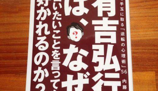 有吉弘行に学ぶ、言いたいことを言っても好かれるポイント