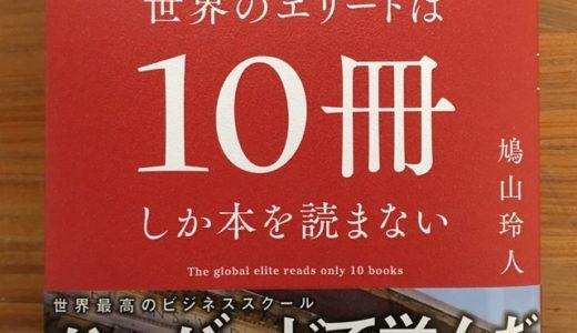 桁外れの結果を出す、「ハーバード式10冊読書術」のポイント