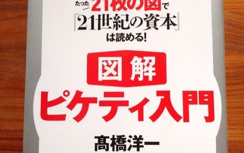 高橋洋一(著)『【図解】ピケティ入門 たった21枚の図で『21世紀の資本』は読める!』あさ出版【本の紹介】これだけ知ってれば大丈夫、ピケティの結論をまとめてみた!