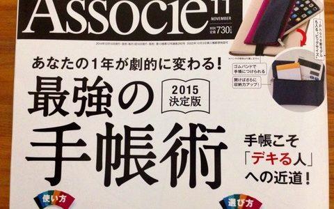 今年も超総力特集【手帳特集】日経ビジネスアソシエ 2014年11月号