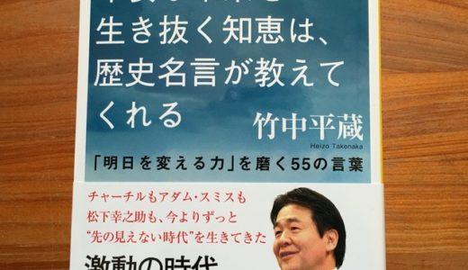 竹中平蔵先生の『不安な未来を生き抜く知恵は、歴史名言が教えてくれる』から、今僕の心に響いた言葉を選んでみた