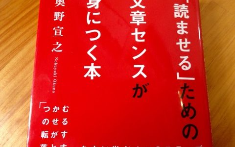 つかみはOK!【書評】奥野宣之(著)『「読ませる」ための文章センスが身につく本』実業之日本社