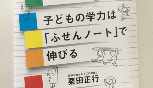 栗田正行(著)『子どもの学力は「ふせんノート」で伸びる』かんき出版【本の紹介】子どもの学力が伸びる「ふせんノート」の効能と作り方のポイント
